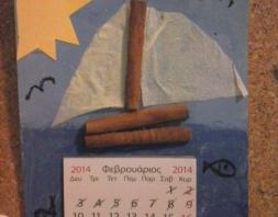 Κατασκευή Ημερολογίου